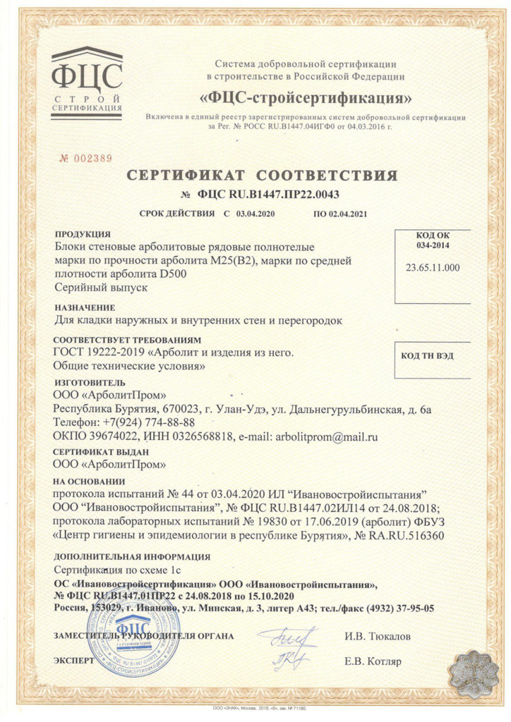 Сертификат соответсвия арболита АрболитПром